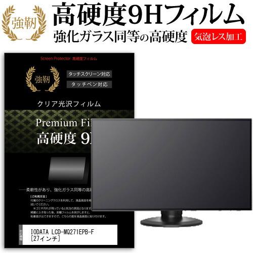 IODATA LCD-MQ271EPB-F[27インチ]機種で使える 強化ガラス と 同等の 高硬度9H フィルム 液晶保護フィルム メール便なら送料無料
