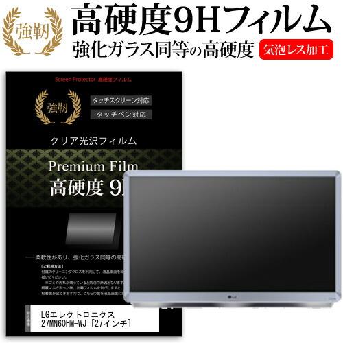 LGエレクトロニクス 27MN60HM-WJ[27インチ]機種で使える 強化ガラス と 同等の 高硬度9H フィルム 液晶保護フィルム メール便なら送料無料