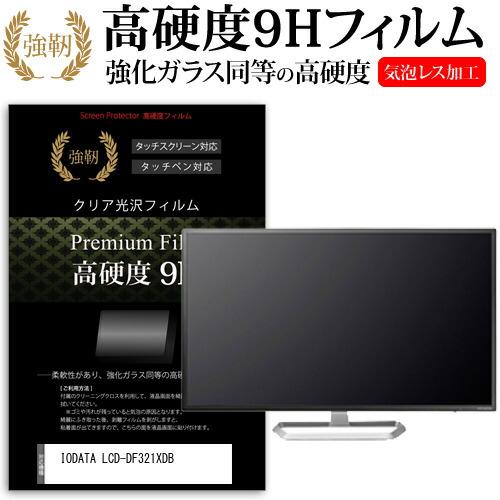 IODATA LCD-DF321XDB [31.5インチ] 機種で使える 強化ガラス と 同等の 高硬度9H フィルム 液晶保護フィルム メール便送料無料