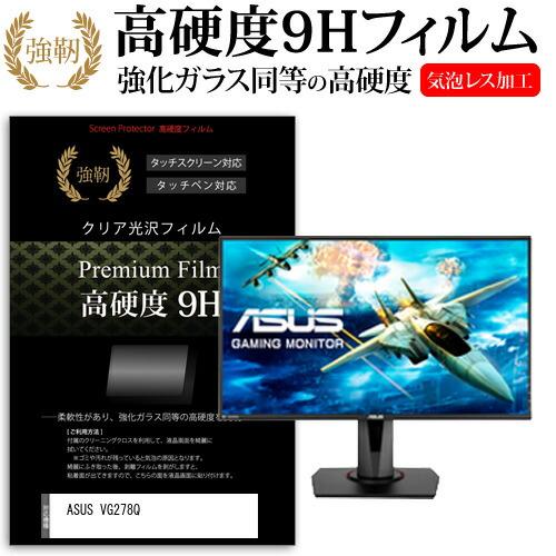 ASUS VG278Q[27インチ]機種で使える 強化ガラス と 同等の 高硬度9H フィルム 液晶保護フィルム メール便なら送料無料