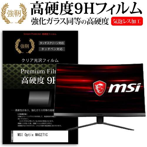 MSI Optix MAG271C[27インチ]機種で使える 強化ガラス と 同等の 高硬度9H フィルム 液晶保護フィルム メール便なら送料無料