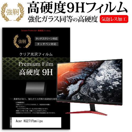 Acer KG271Fbmiipx[27インチ]機種で使える 強化ガラス と 同等の 高硬度9H フィルム 液晶保護フィルム メール便なら送料無料