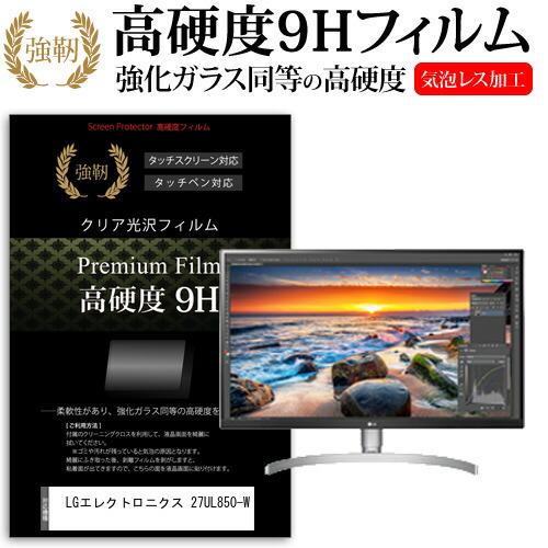 LGエレクトロニクス 27UL850-W[27インチ]機種で使える 強化ガラス と 同等の 高硬度9H フィルム 液晶保護フィルム メール便なら送料無料