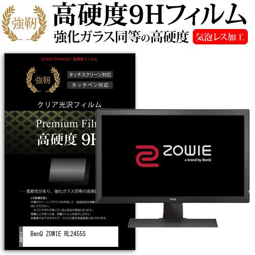 BenQ ZOWIE RL2455S [24インチ] 機種で使える 強化ガラス と 同等の 高硬度9H フィルム 液晶保護フィルム メール便送料無料