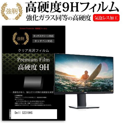 Dell S2319HS [23インチ] 機種で使える 強化ガラス と 同等の 高硬度9H フィルム 液晶保護フィルム メール便送料無料