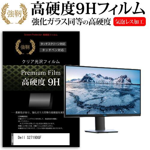 Dell S2719DGF[27インチ]機種で使える 強化ガラス と 同等の 高硬度9H フィルム 液晶保護フィルム メール便なら送料無料