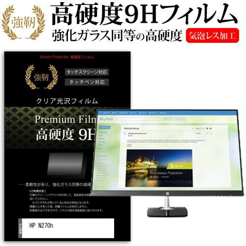 HP N270h[27インチ]機種で使える 強化ガラス と 同等の 高硬度9H フィルム 液晶保護フィルム メール便なら送料無料