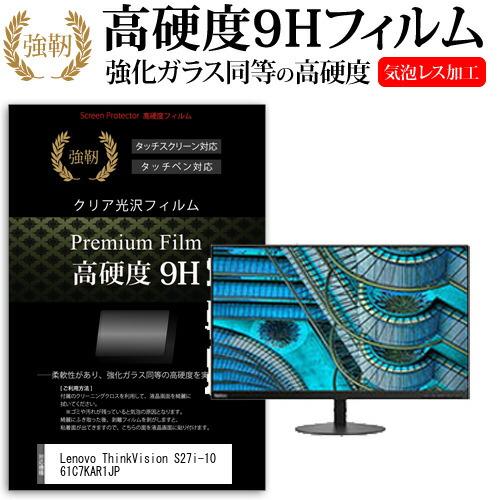 Lenovo ThinkVision S27i-10 61C7KAR1JP[27インチ]機種で使える 強化ガラス と 同等の 高硬度9H フィルム 液晶保護フィルム メール便なら送料無料