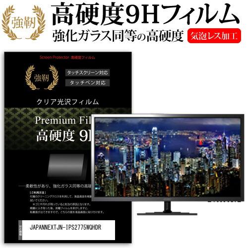 JAPANNEXTJN-IPS2775WQHDR[27インチ]機種で使える 強化ガラス と 同等の 高硬度9H フィルム 液晶保護フィルム メール便なら送料無料