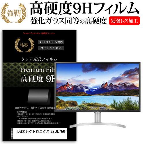 LGエレクトロニクス 32UL750-W [31.5インチ] 機種で使える 強化 ガラスフィルム と 同等の 高硬度9H フィルム 液晶保護フィルム メール便送料無料