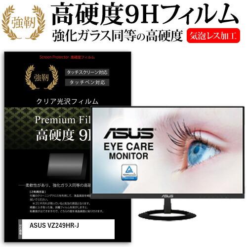 ASUS VZ249HR-J [23.8インチ] 機種で使える 強化ガラス と 同等の 高硬度9H フィルム 液晶保護フィルム メール便送料無料