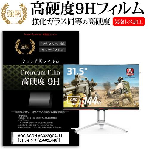 AOC AGON AG322QC4/11 [31.5インチ] 機種で使える 強化ガラス と 同等の 高硬度9H フィルム 液晶保護フィルム メール便送料無料