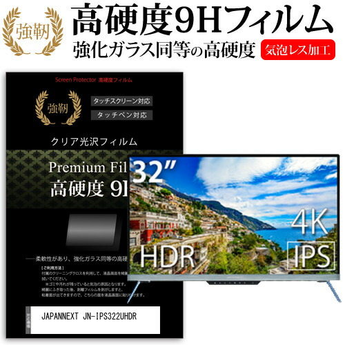 JAPANNEXT JN-IPS322UHDR [32インチ] 機種で使える 強化ガラス と 同等の 高硬度9H フィルム 液晶保護フィルム メール便送料無料