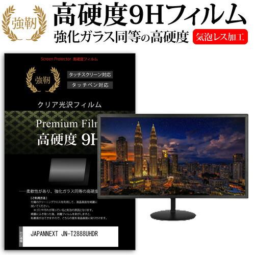 JAPANNEXT JN-T2888UHDR [28インチ] 機種で使える 強化 ガラスフィルム と 同等の 高硬度9H フィルム 液晶保護フィルム メール便送料無料