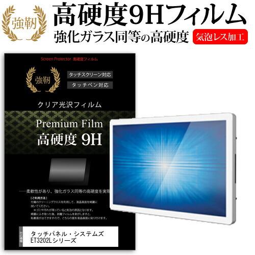 タッチパネル・システムズ ET3202Lシリーズ [32インチ] 機種で使える 強化 ガラスフィルム と 同等の 高硬度9H フィルム 液晶保護フィルム メール便送料無料
