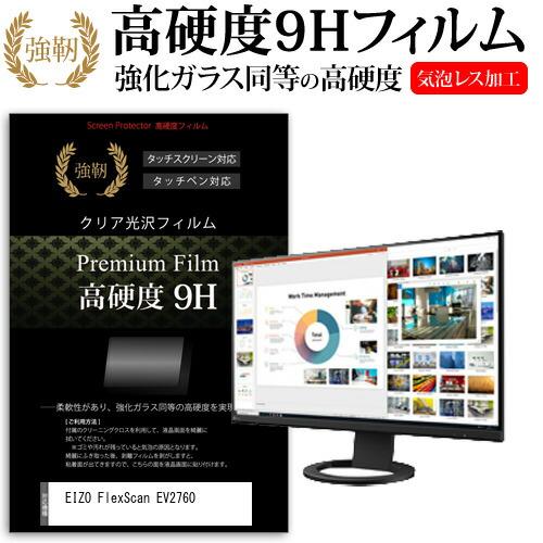 EIZO FlexScan EV2760 [27インチ] 機種で使える 強化 ガラスフィルム と 同等の 高硬度9H フィルム 液晶保護フィルム メール便送料無料