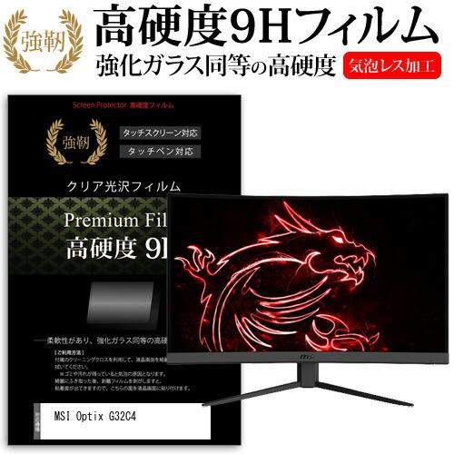 MSI Optix G32C4 [31.5インチ] 機種で使える 強化ガラス と 同等の 高硬度9H フィルム 液晶保護フィルム メール便送料無料