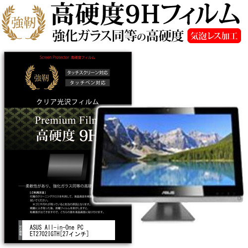 ASUS All-in-One PC ET2702IGTH[27インチ]強化ガラス と 同等の 高硬度9H フィルム 液晶保護フィルム メール便なら送料無料