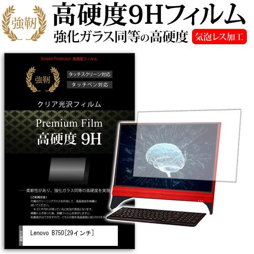 Lenovo B750[29インチ]強化ガラス と 同等の 高硬度9H フィルム 液晶保護フィルム メール便なら送料無料