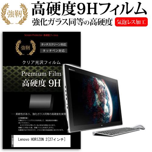 Lenovo HORIZON 2[27インチ]強化ガラス と 同等の 高硬度9H フィルム 液晶保護フィルム メール便なら送料無料