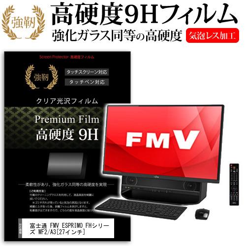 富士通 FMV ESPRIMO FHシリーズ WF2/A3[27インチ]強化ガラス と 同等の 高硬度9H フィルム 液晶保護フィルム メール便なら送料無料