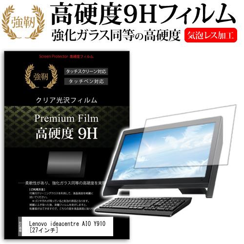 Lenovo ideacentre AIO Y910[27インチ]機種で使える 強化ガラス と 同等の 高硬度9H フィルム 液晶保護フィルム メール便なら送料無料