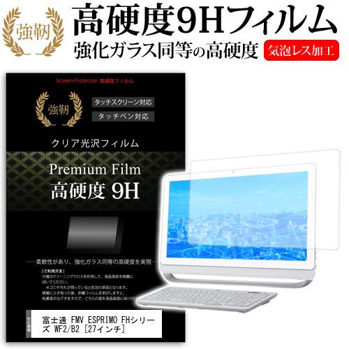 富士通 FMV ESPRIMO FHシリーズ WF2/B2[27インチ]機種で使える 強化ガラス と 同等の 高硬度9H フィルム 液晶保護フィルム メール便なら送料無料