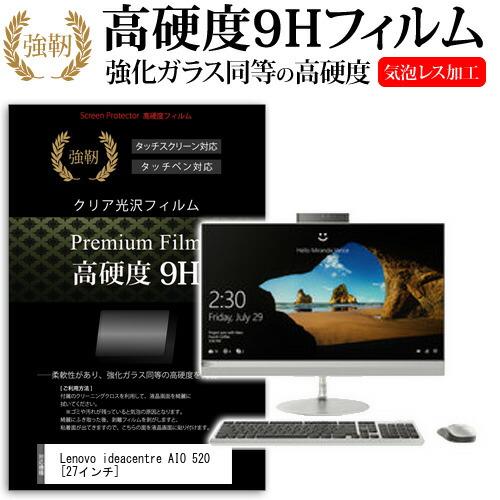 Lenovo ideacentre AIO 520[27インチ]機種で使える 強化ガラス と 同等の 高硬度9H フィルム 液晶保護フィルム メール便なら送料無料