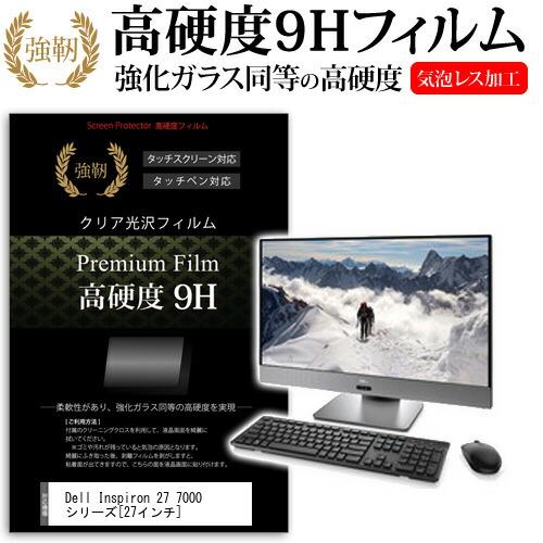 Dell Inspiron 27 7000 シリーズ[27インチ]機種で使える 強化ガラス と 同等の 高硬度9H フィルム 液晶保護フィルム メール便なら送料無料
