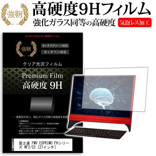 富士通 FMV ESPRIMO FHシリーズ WF2/C2[27インチ]機種で使える 強化ガラス と 同等の 高硬度9H フィルム 液晶保護フィルム メール便なら送料無料