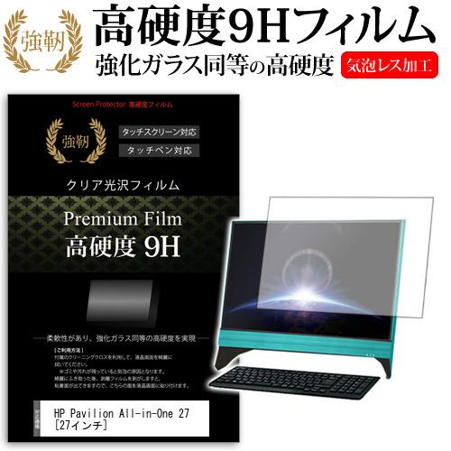 HP Pavilion All-in-One 27[27インチ]機種で使える 強化ガラス と 同等の 高硬度9H フィルム 液晶保護フィルム メール便なら送料無料