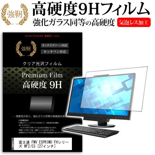 富士通 FMV ESPRIMO FHシリーズ WF2/C3[27インチ]機種で使える 強化ガラス と 同等の 高硬度9H フィルム 液晶保護フィルム メール便なら送料無料