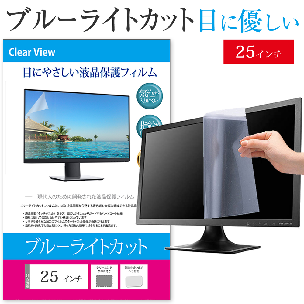 [25インチ] ブルーライトカット 日本製 反射防止 液晶保護フィルム 指紋防止 気泡レス加工 フリーカットタイプ メール便送料無料
