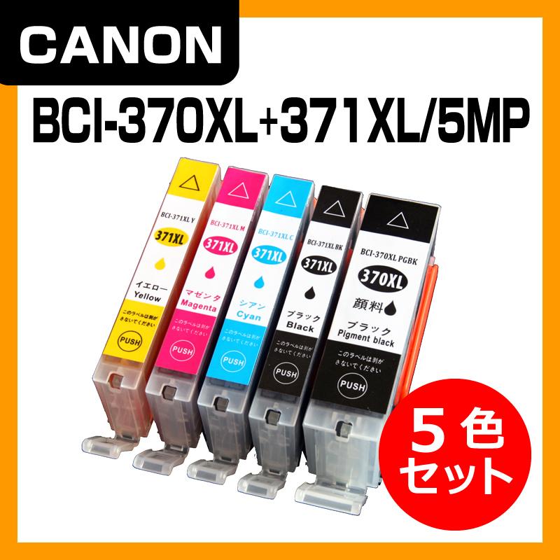 Canon BCI-370XL/BCI-371XL 5色パック(黒(顔料)・黒・シアン・マジェンタ・イエロー) 純正インクと同等に使える互換インク 5組セット メール便なら送料無料
