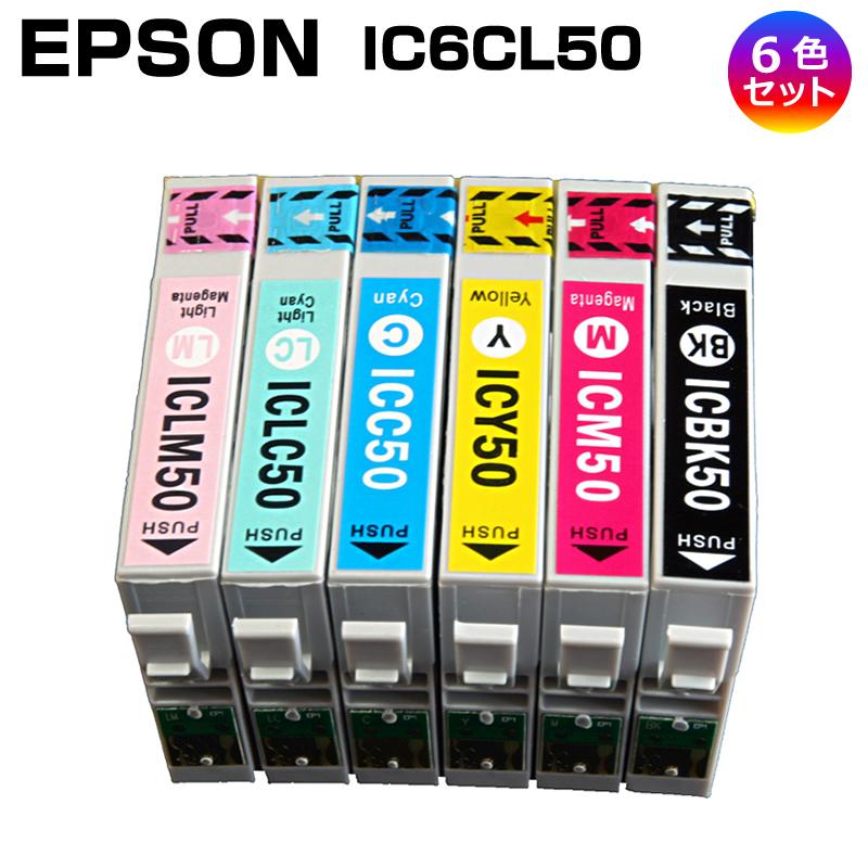 EPSON IC50 6色パック(黒・シアン・マジェンタ・イエロー・LC・LM) 純正インクと同等に使える互換インク 5本セット メール便なら送料無料