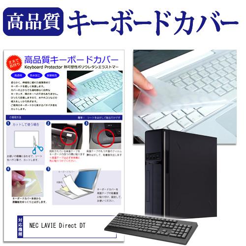 NEC LAVIE Direct DT の付属キーボードで使える キーボードカバー 防塵 NEC LAVIE Direct DT 機種の付属キーボードで使える キーボードカバー キーボード保護 メール便送料無料