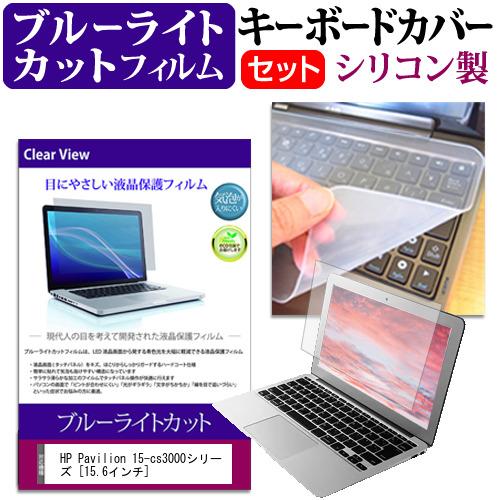 HP Pavilion 15-cs3000シリーズ [15.6インチ] 機種で使える シリコン キーボードカバー と ブルーライトカット フィルム HP Pavilion 15-cs3000シリーズ [15.6インチ] 機種で使える ブルーライトカット 指紋防止 液晶保護フィルム と キーボードカバー セット メール便送料無料