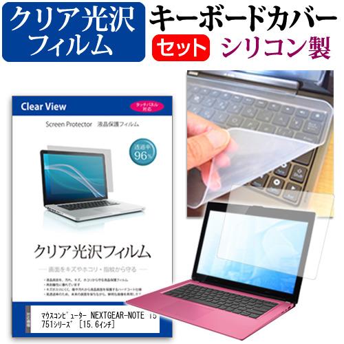 マウスコンピューター NEXTGEAR-NOTE i5751シリーズ [15.6インチ] 機種で使える 透過率96% クリア光沢 液晶保護フィルム と シリコンキーボードカバー セット メール便送料無料