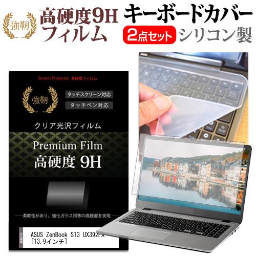 ASUS ZenBook S13 UX392FA [13.9インチ] 機種で使える 強化ガラス同等 高硬度9H 液晶保護フィルム と キーボードカバー セット メール便送料無料