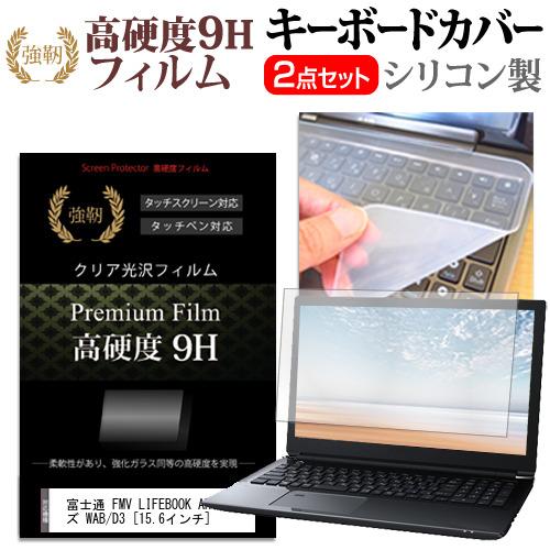 富士通 FMV LIFEBOOK AHシリーズ WAB/D3 [15.6インチ] 機種で使える 強化ガラス同等 高硬度9H 液晶保護フィルム と キーボードカバー セット メール便送料無料