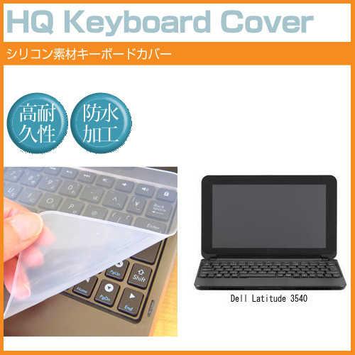 Dell Latitude 3540[15.6 인치]실리콘제 키보드 커버 키보드 보호