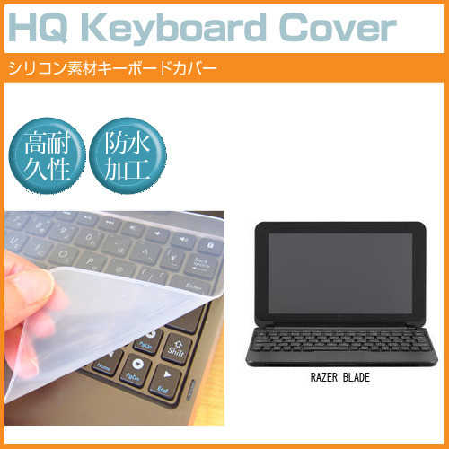 RAZER BLADE 14 inches made of Silicon keyboard cover keyboard protection