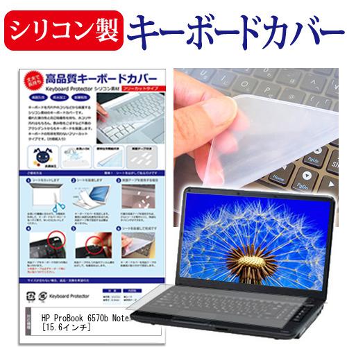 HP ProBook 6570b Notebook PC C5Q01PA#ABJ シリコン製キーボードカバー メール便送料無料 シリコン 15.6インチ 特別セール品 トラスト キーボード保護 キーボードカバー