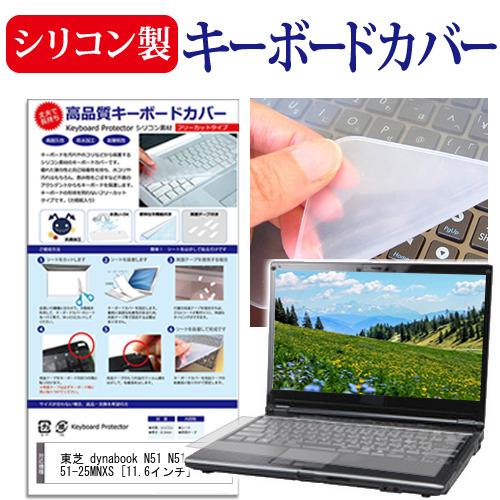 ☆新作入荷☆新品 東芝 dynabook 最安値 N51 25M PN51-25MNXS シリコン キーボードカバー シリコン製キーボードカバー メール便送料無料 キーボード保護 11.6インチ