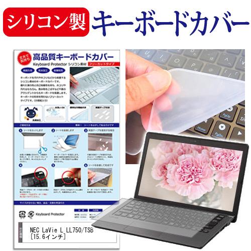 NEC LaVie お得 L LL750 TSB PC-LL750TSB メール便送料無料 シリコン製キーボードカバー 15.6インチ 国際ブランド キーボード保護 キーボードカバー シリコン