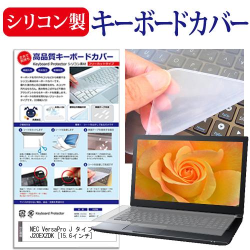 NEC VersaPro J タイプVX PC-VJ20EXZDK シリコン キーボードカバー メーカー公式ショップ 送料0円 15.6インチ キーボード保護 メール便送料無料 シリコン製キーボードカバー