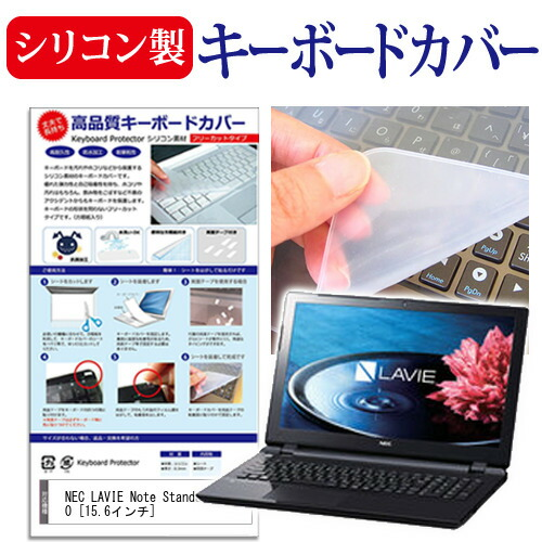 NEC 初回限定 オンライン限定商品 LaVie Note Standard NS150 BAB PC-NS150BAB シリコン メール便送料無料 LAVIE キーボード保護 シリコン製キーボードカバー キーボードカバー 15.6インチ