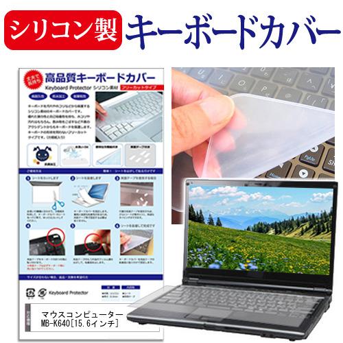 マウスコンピューター m-Book MB-K640 シリコン キーボードカバー マウスコンピューター m-Book MB-K640[15.6インチ] シリコン製キーボードカバー キーボード保護 メール便送料無料