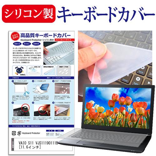 SONY 豊富な品 VAIO S11 VJS11190111B シリコン シリコン製キーボードカバー メール便送料無料 キーボード保護 11.6インチ ギフ_包装 キーボードカバー