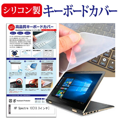 HP Spectre 13-4129TU x360 シリコン 期間限定お試し価格 登場大人気アイテム 13.3インチ メール便送料無料 キーボードカバー キーボード保護 シリコン製キーボードカバー